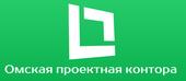 ГП Омская проектная контора