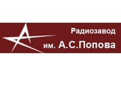 ОАО ОмПО Радиозавод им. А.С.Попова