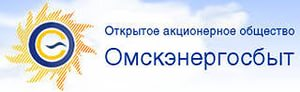 ОАО ОмскЭнегроСбыт