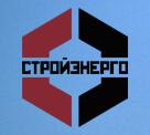 ООО ПКФ Стройэнерго