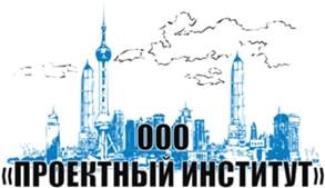 ООО Проектный институт