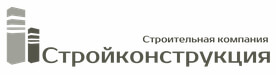 ООО СК Стройконструкция