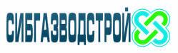 ООО Сибгазводстрой