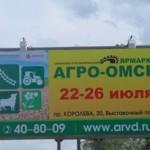 Агро-Омск 2015
