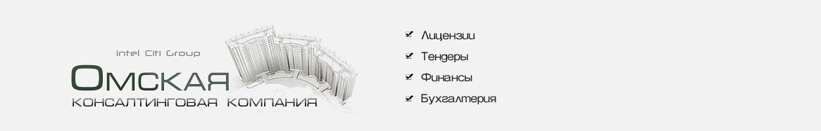 Омская консалтинговая компания